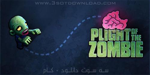 بازی رایانه ای زامبی های گرسنه - Plight of the Zombie